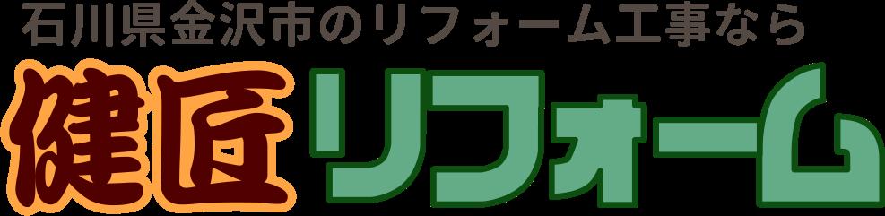 石川県金沢市のリフォーム工事なら 健匠リフォーム
