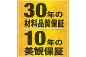 30年の材料品質保証 / 10年の美観保障