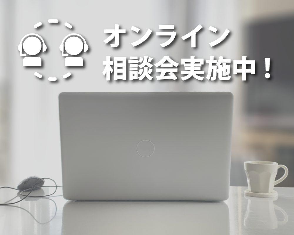 【完全予約制】無料オンライン相談会実施中!